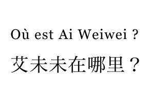ou-est-ai-weiwei